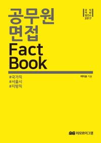 공무원 면접 Fact Book(2017)