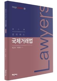 국제거래법 (2019)(로이어스)(3판)