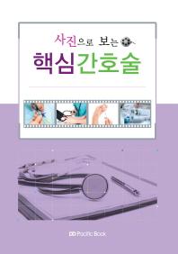 핵심 간호술(사진으로 보는)