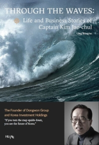 THROUGH THE WAVES : Life and Business Stories of Captain Kim Jae-chul