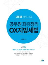 공무원 최종정리 OX 지방세법(2017)(이진욱 세무사의)