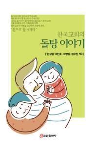 한국교회의 돌탕이야기(양장본 HardCover)