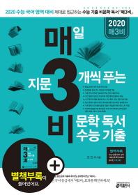 매일 지문 3개씩 푸는 비문학 독서 수능 기출(2020)(매3비)