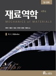 재료역학(9판)