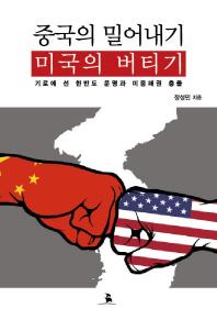 중국의 밀어내기 미국의 버티기 2016.09.26 4쇄