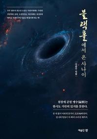 블랙홀에서 온 사나이