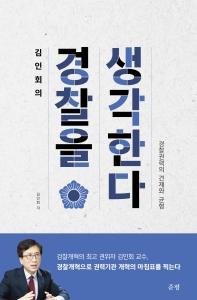 김인회의 경찰을 생각한다