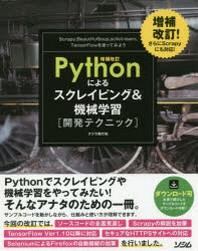[해외]PYTHONによるスクレイピング&機械學習(開發テクニック) SCRAPY,BEAUTIFULSOUP,SCIKIT-LEARN,TENSORFLOWを使ってみよう