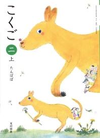 光村 國語2 上 たんぽぽ (平成28年)