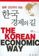 한국 경제의 길