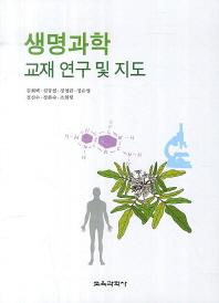 생명과학 교재 연구 및 지도