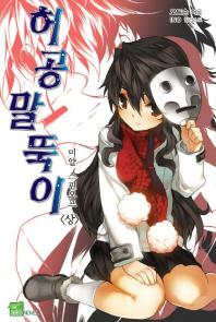 허공 말뚝이(상)(시드노벨(Seed Novel))