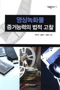 영상녹화물 증거능력의 법적 고찰(리걸플러스 70)