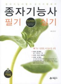 종자기능사 필기 실기(2013)(개정판) #