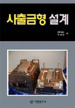 사출금형 설계 [2015] /새책수준  ☞ 서고위치:KS 1