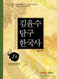 김윤수 탐구 한국사: 문제편(7급)(17판)