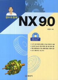 광수와 함께 NX 9.0(CD1장포함)