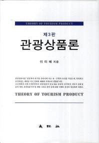관광상품론(3판)