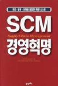 SCM 경영혁명