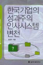 한국기업의 성과주의 인사시스템 변천(서울대학교경영연구소 기업경영사 연구총서 28)