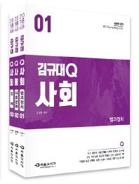 김규대 Q 사회 세트(2018)(전3권)