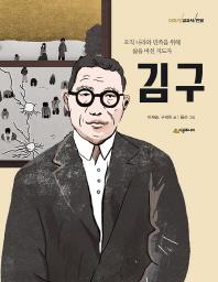 김구(이야기 교과서 인물)