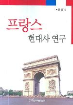 프랑스 현대사 연구