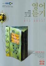고교 영어듣기(2008-1)