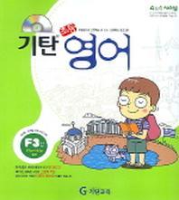 기탄 초등영어 F단계 3집(CD1장포함)