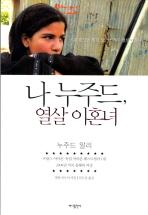 나 누주드 열살 이혼녀 ///2-6