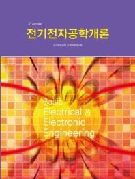 전기전자공학개론(5판)