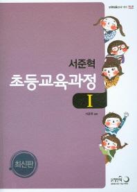 초등교육과정. 1(교원임용고사 대비)(서준혁)