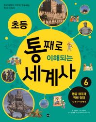 초등 통째로 이해되는 세계사. 6: 몽골 제국과 백년 전쟁 13세기-15세기