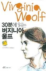 30분에 읽는 버지니아 울프(30분에 읽는 위대한 예술가 26)