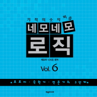 네모네모 로직 Vol. 6(기적의 숫자퍼즐)