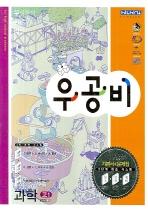 과학 고1 (2008)