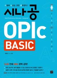 시나공 OPlc Basic