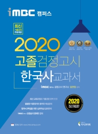 iMBC 캠퍼스 한국사 고졸 검정고시 교과서(2020) 최신 교육과정 반영, 이론 강의 무료,