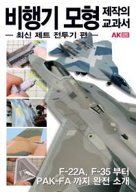 비행기 모형 제작의 교과서: 최신제트 전투기편(AK Hobby Book)