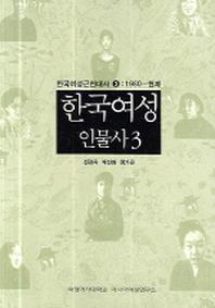 한국여성인물사 3