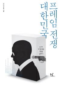 대한민국 프레임 전쟁