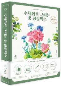 수채화로 그리는 꽃 선물박스: 꽃 수채화 키트 세트(기법서+컬러링북+물감세트)(전2권)
