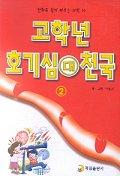 고학년 호기심 대 천국 2
