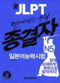일본어능력시험 N5(종결자)(신 JLPT)