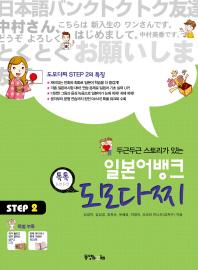 일본어뱅크 도모다찌 STEP. 2 (CD+워크북 포함)