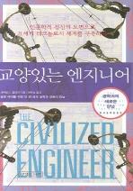 교양있는 엔지니어(공학과의 새로운 만남)(양장본 HardCover)