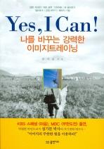 YES I CAN: 나를 바꾸는 강력한 이미지트레이닝