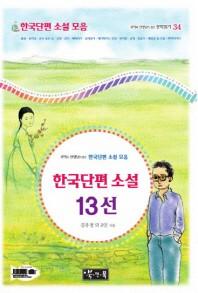 한국단편 소설 13선(국어과 선생님이 뽑은 문학읽기 34)(양장본 HardCover)