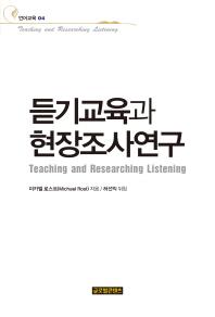 듣기교육과 현장조사연구(언어교육 4)