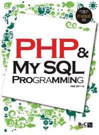 PHP MySQL 프로그래밍(IT HOLIC 53)